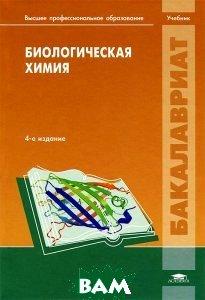 Купить Биологическая химия, Академия, 978-5-7695-8506-7