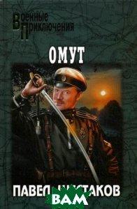 Омут (изд. 2013 г. )