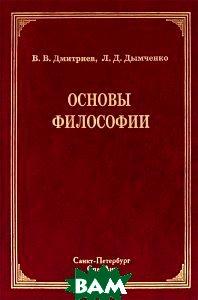 Основы философии, СпецЛит, В. В. Дмитриев, Л. Д. Дымченко, 978-5-299-00506-6  - купить со скидкой