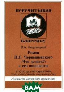 Роман Н. Г. Чернышевского `Что делать?` и его оппоненты