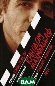 Купить Кинодом Махмальбаф, НОВОЕ ЛИТЕРАТУРНОЕ ОБОЗРЕНИЕ, Гульнара Абикеева, 978-5-4448-0092-8