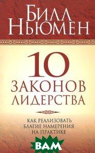 Купить 10 законов лидерства, ПОПУРРИ, Билл Ньюмен, 978-985-15-1267-2