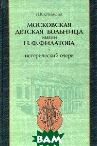 Московская детская больница имени Н. Ф. Филатова. Исторический очерк