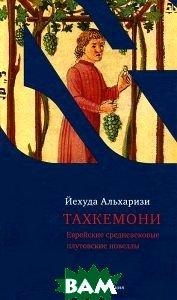 Купить Тахкемони, Книжники, Йехуда Альхаризи, 978-5-9953-0235-3