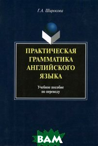 Купить Практическая грамматика английского языка. Учебное пособие по переводу, Флинта, Г. А. Широкова, 978-5-02-037894-0