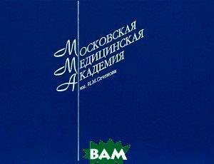 Московская медицинская академия им. И. М. Сеченова