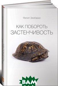 Купить Как побороть застенчивость, Альпина Паблишер, Филип Зимбардо, 978-5-9614-6783-3