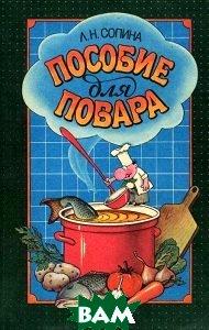 Купить Пособие для повара, ЭКОНОМИКА, Л. Н. Сопина, 5-282-00452-6