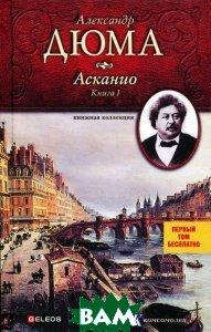 Асканио. Книга 1, Столица, Александр Дюма, 978-5-8189-1760-3  - купить со скидкой