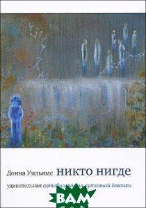 Купить Никто нигде. Удивительная автобиография аутичной девочки, Теревинф, Донна Уильямс, 978-5-4212-0466-4