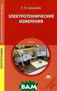 Купить Электротехнические измерения, Неизвестный, В. Ю. Шишмарев, 978-5-7695-7419-1