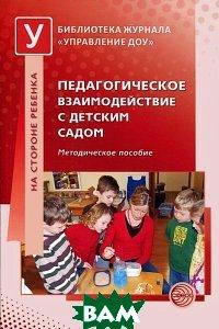 Педагогическое взаимодействие с детским садом. Методическое пособие. Под ред. Н.В. Микляевой