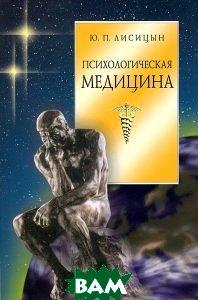 Психологическая медицина
