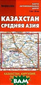 Купить Казахстан. Средняя Азия. Карта автомобильных дорог, Меркурий Центр Карта, 978-5-91420-102-6