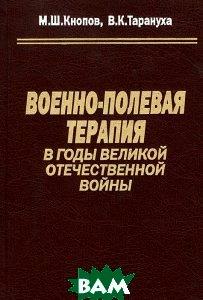Военно-полевая терапия в годы Великой Отечественной Войны