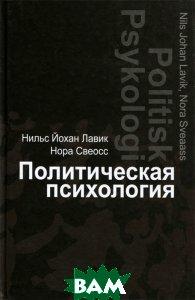 Купить Политическая психология, Российская политическая энциклопедия, Нильс Йохан Лавик, Нора Свеосс, 978-5-8243-1687-2
