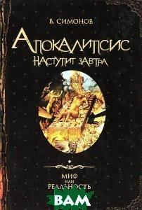 Апокалипсис наступит завтра, ОЛМА-ПРЕСС Звездный мир, В. Симонов, 5-94850-429-8  - купить со скидкой