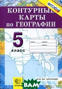 Купить Контурные карты по географии. 5 класс, ЭКЗАМЕН, 978-5-377-06134-2