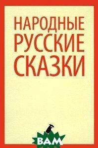 Купить Народные русские сказки, ЛЕНИЗДАТ, 978-5-4453-0349-7