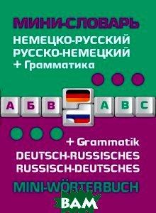 Купить Немецко-русский, русско-немецкий мини-словарь + грамматика / Deutsch-russisches, russisch-deutsches mini-worterbuch + Grammatik, ЭКСМО, 978-5-699-62290-0