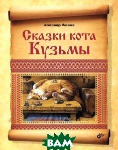 Купить Сказки кота Кузьмы, БХВ-Петербург, Александр Маскаев, 978-5-9775-0892-6