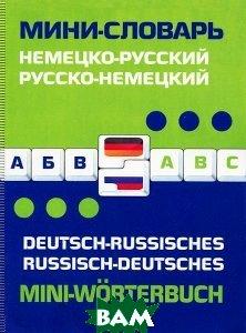 Купить Немецко-русский, русско-немецкий мини-словарь / Deutsch-russisches: Russisch-deutsches mini-Worterbuch, ЭКСМО, 978-5-699-62179-8