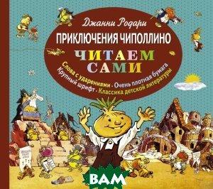 Купить Приключения Чиполлино (ил. Е. Мигунова), ЭКСМО, Родари Джанни, 978-5-699-65289-1