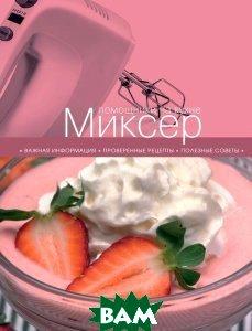 Купить Миксер (изд. 2014 г. ), ЭКСМО, 978-5-699-65355-3