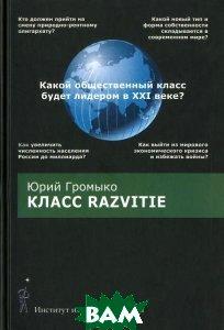 Купить Класс Razvitie, Институт опережающих исследований имени Е. Л. Шифферса, Юрий Громыко, 978-5-901574-97-3