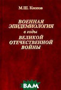 Военная эпидемиология в годы Великой Отечественной войны