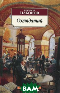 Купить Соглядатай, АЗБУКА, Владимир Набоков, 978-5-389-06136-1