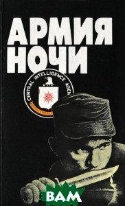 Купить Армия ночи, Издательство политической литературы, 5-250-00030-4