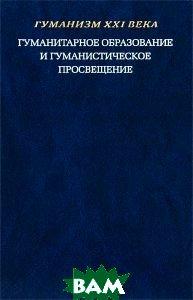 Купить Гуманитарное образование и гуманистическое просвещение, РГГУ, 978-5-7281-1342-3
