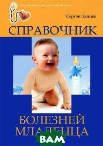 Купить Справочник болезней младенца, ФЕНИКС, Сергей Зайцев, 978-5-222-21408-4