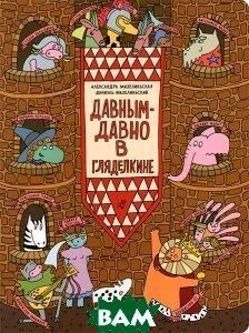 Купить Давным-давно в Гляделкине, Самокат, Александра Мизелиньская, Даниэль Мизелиньский, 978-5-91759-201-5
