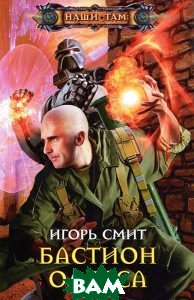 Купить Бастион Одесса, ЦЕНТРПОЛИГРАФ, Игорь Смит, 978-5-227-04509-6