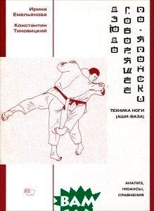 Дзюдо, говорящее по-японски. Техника ноги (аши-ваза). Анализ, нюансы, сравнения