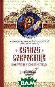 Вечное сокровище: Благоухание Пятидесятницы.. Митрополит Владимир (Иким)