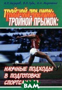 Тройной прыжок: научные подходы в подготовке спортсменов