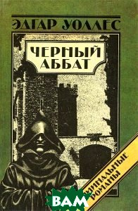 Купить Черный аббат, Бук Чембэр Интернэшнл, Эдгар Уоллес, 5-85020-126-2