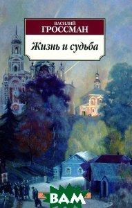 Жизнь и судьба, АЗБУКА, Василий Гроссман, 978-5-389-05748-7  - купить со скидкой