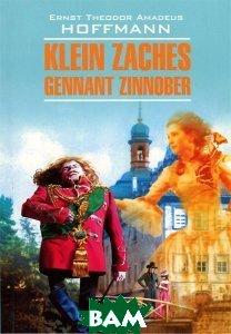 Купить Klein Zaches gennant Zinnober / Крошка Цахес, по прозванию Циннобер, КАРО, Ernst Theodor Amadeus Hoffmann, 978-5-9925-0873-4