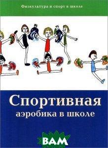 Спортивная аэробика в школе (Физическая культура и спорт в школе)