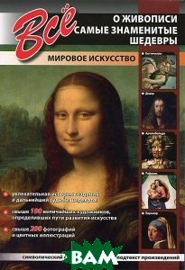 Купить Все о живописи. Самые знаменитые шедевры, Bestiary, 978-609-456-128-3