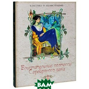 Купить Блистательные поэтессы Серебряного века, Неизвестный, 978-5-373-05377-8