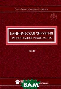 Купить Клиническая хирургия. Национальное руководство. В 3 томах. Том 2 (+ CD-ROM), Неизвестный, 978-5-9704-2572-5