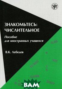 Купить Знакомьтесь. Числительное, Златоуст, В. К. Лебедев, 978-5-86547-415-9