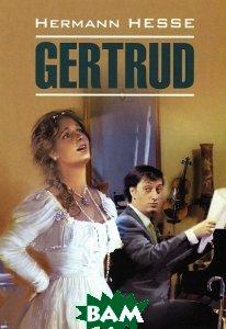 Купить Гертруда / Gertrud, КАРО, Г. Гессе, 978-5-9925-0881-9