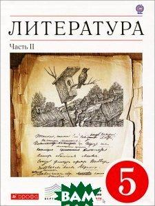 Литература. 5 класс. Учебник-хрестоматия. В 2-х частях. Часть 2. Вертикаль. ФГОС