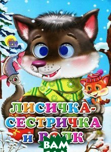 Купить Лисичка-сестричка и волк. Книжка-игрушка, Проф-Пресс, 978-5-378-02568-8